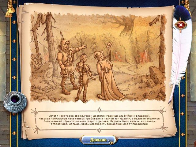 Сказочное королевство 3. Коллекционное издание скриншот 7