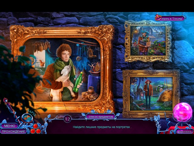 Истории Крестной Феи. Красная Шапочка. Коллекционное издание скриншот 8