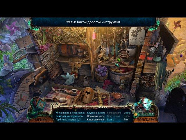 Королевский квест 4. Нарушенное перемирие скриншот 2