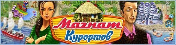 Игра «Магнат курортов» [vacation-mogul]