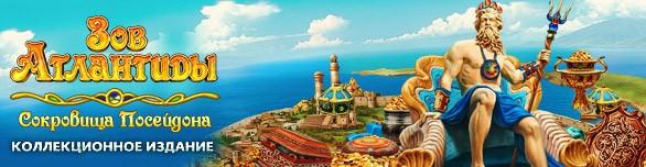 Зов Атлантиды. Сокровища Посейдона. Коллекционное издание