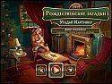 Бесплатная игра Рождественские загадки. Угадай картинку скриншот 1