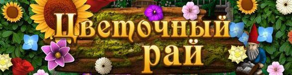Скачать Цветочный рай