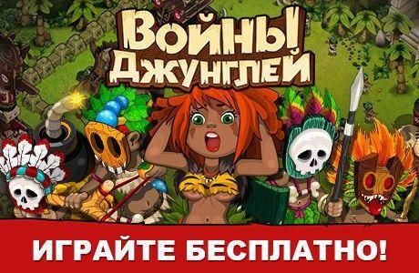 Войны джунглей