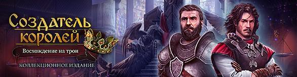kingmaker rise to the throne collectors edition 586x152 - Создатель королей. Восхождение на трон. Коллекционное издание