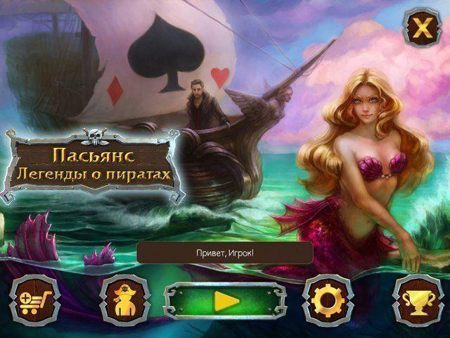 Пасьянс. Легенды о пиратах