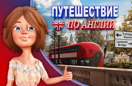 Путешествие по Англии