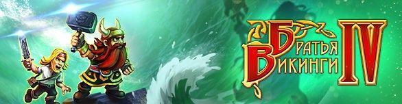 viking brothers 4 586x152 - Братья Викинги IV