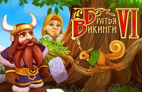 Братья Викинги 6